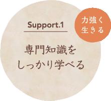 Support.1 未経験でもしっかり学べる 力強く生きる