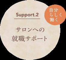 Support.2 サロンへの就職サポート 自分らしく働く